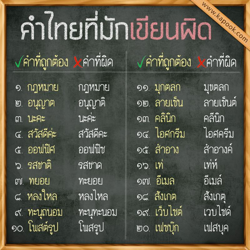 คำไทยที่มักเขียนผิด