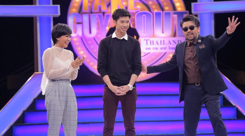 คอม สหรัฐ Take Guy Out Thailand