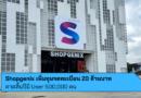 Shopgenix เพิ่มทุนจดทะเบียน 20 ล้านบาท คาดสิ้นปีมี User 500,000 คน