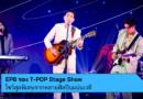 [recap] T-Pop Stage Show EP8 รวมความสนุกจากหลากหลายศิลปิน