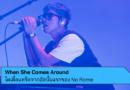 When She Comes Around ไตเติ้ลแทร็คจากอัลบั้มแรกของ No Rome
