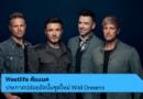 Westlife ประกาศปล่อยอัลบั้มชุดใหม่ ประเดิมส่งเพลงแรก Starlight